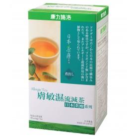 膚敏濕流減茶