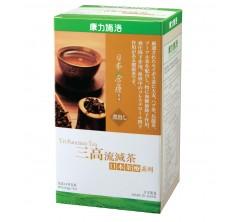 三高流減茶